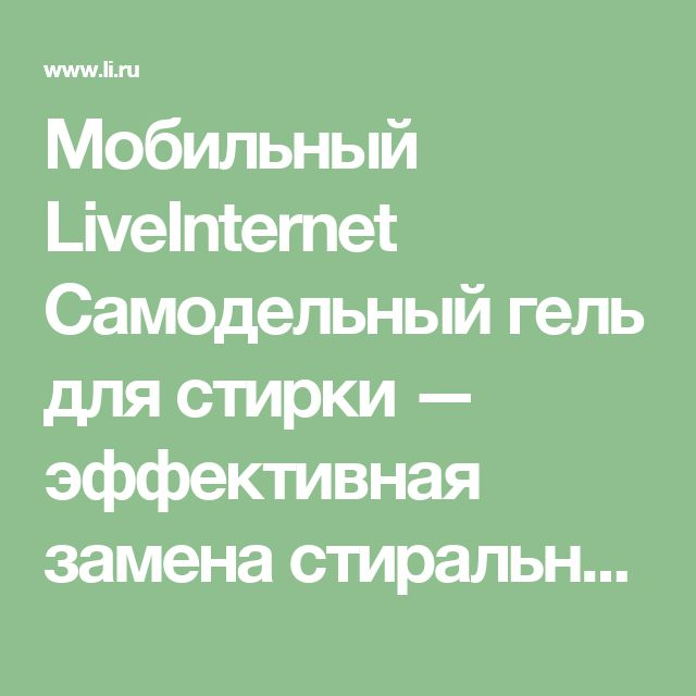 Мобильный LiveInternet Самодельный гель для стирки — эффективная замена стирального порошка | EFACHKA - КОПИЛОЧКА! Интересное - креативное - познавательное - юмористическое - всё для души! |