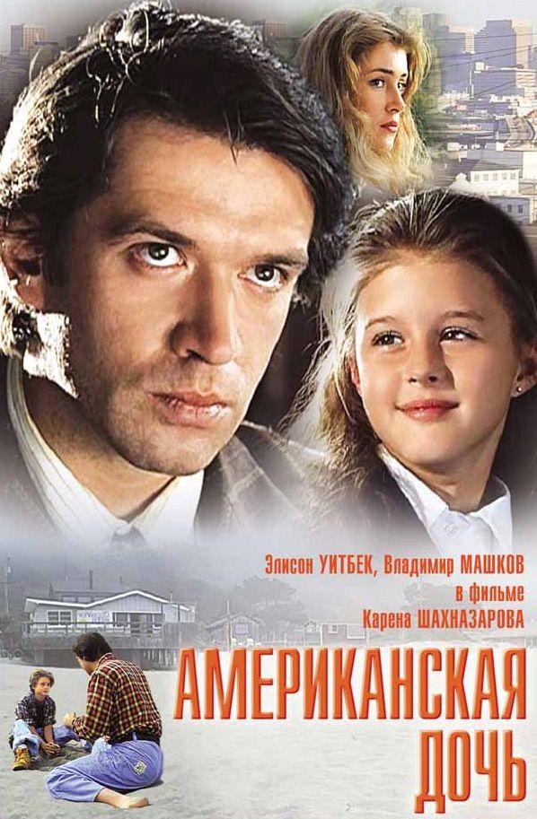 Американская дочь (Amerikanskaya doch)
