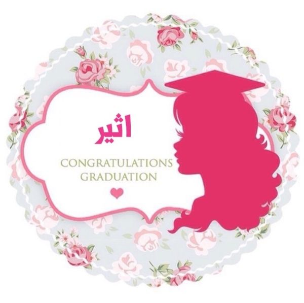 ثيم تخرج باسم اثير Congratulations Graduate Graduation Party Graduation