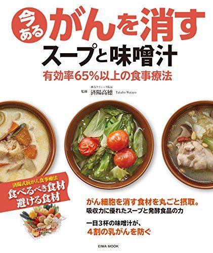 味噌が日本に入ってきたのは701年頃天武天皇の時代とされています。 戦国時代では、味噌は武士にとって栄養豊富な食料で、冷や汁は山形県の米沢藩では陣中食として古くから食べられていました。 それまでは庶民の口に入ることはない高級品でしたが、江戸時代になり食卓にのぼるようになりました。