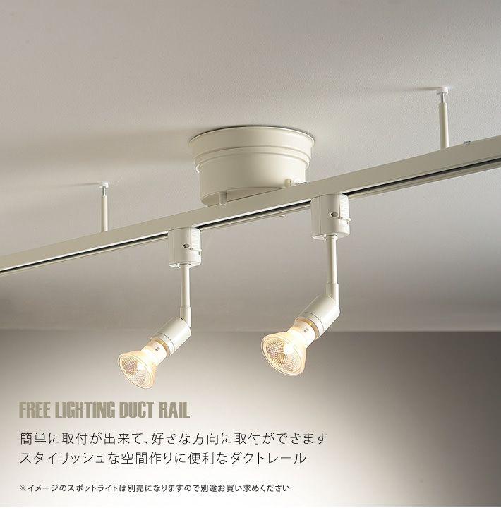 簡単取付ダクトレール1100mm 方向自在 ホワイト | インテリア照明の通販 照明のライティングファクトリー