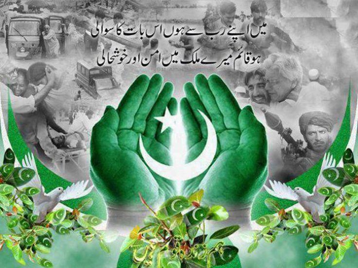 Defence Day Of Pakistan   September      Brief History in Urdu