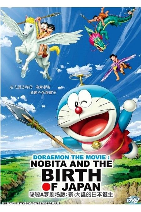 Doraemon The Movie : Nobita And The Birth of Japan 2016 Anime DVD