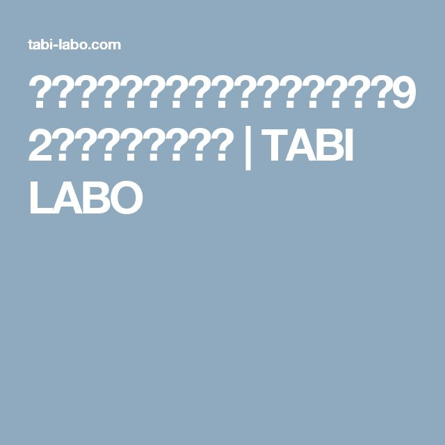 死期の近い妻へ、ラブソングを歌う92歳のおじいちゃん | TABI LABO