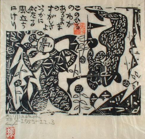 Shiko Munakata, Interplay of text, reverse figures - very effective.