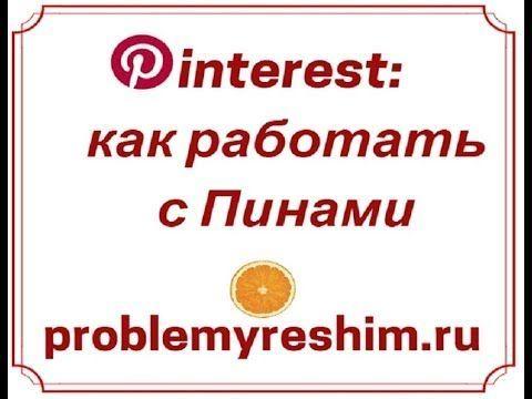 Pin  Pinterest: как сделать Пин в Пинтерест источником трафика и продаж #pinterestнарусском #pinterest #pinteresttips