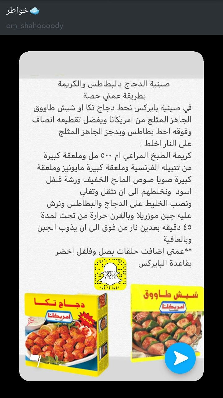 Pin By زينه On مطبخ Cooking Food Cooking Recipes
