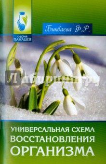 Фарида Бикбаева - Универсальная схема восстановления организма обложка книги