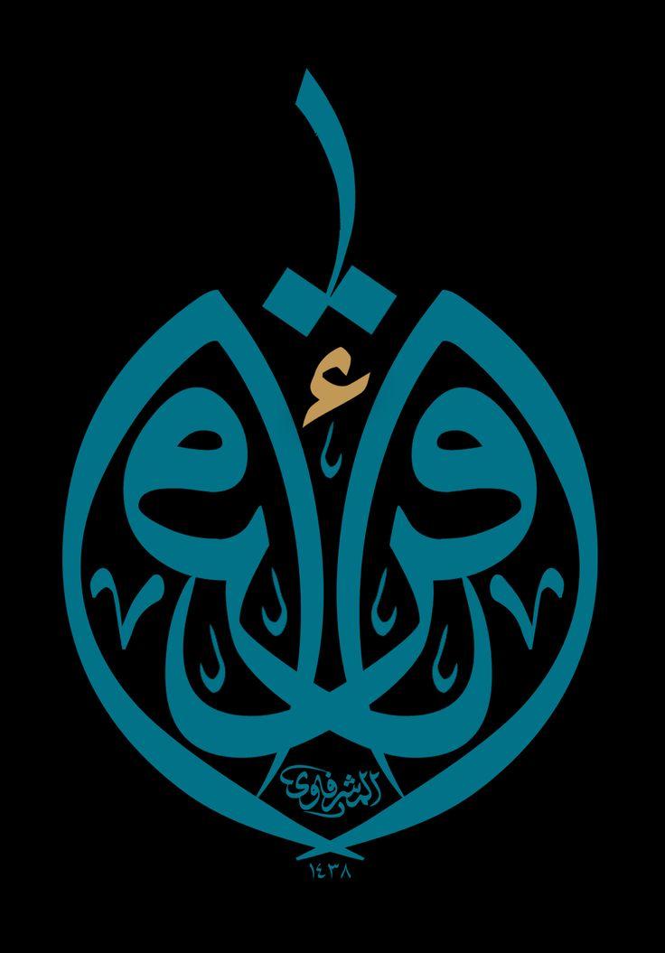"""DesertRose,;,الآية المباركة """"إقرأ"""" الخطاط محمد الحسني المشرفاوي,;,"""