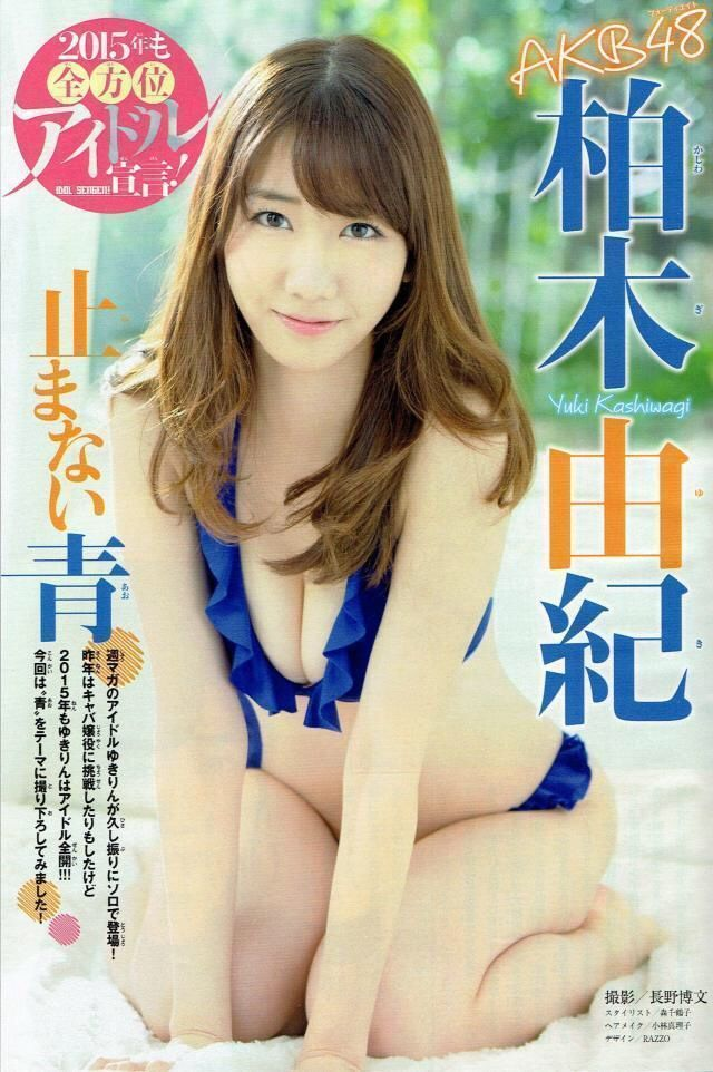 柏木由紀 - Yuki Kashiwagi - Yukirin - #AKB48 #Team B #NMB48 #Team N #Yukirin #rain #idol #jpop