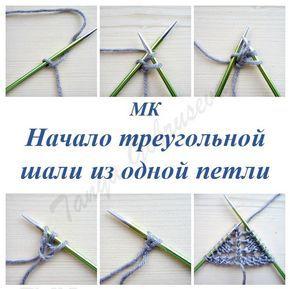 МК. Начало треугольной шали с одной петли. Обсуждение на LiveInternet…