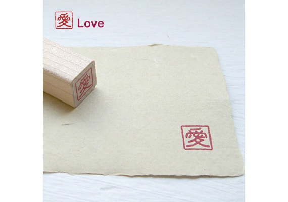 love stamp in chinese character