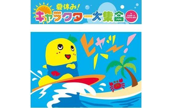 ららぽーとTOKYO-BAY|イベント・キャンペーン|【夏休みイベント】 ワークショップ ふなっしーオリジナル砂絵作り