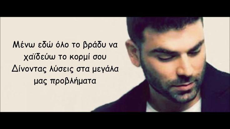 Τα σχοινιά σου-Παντελής Παντελίδης-Στίχοι-Lyrics