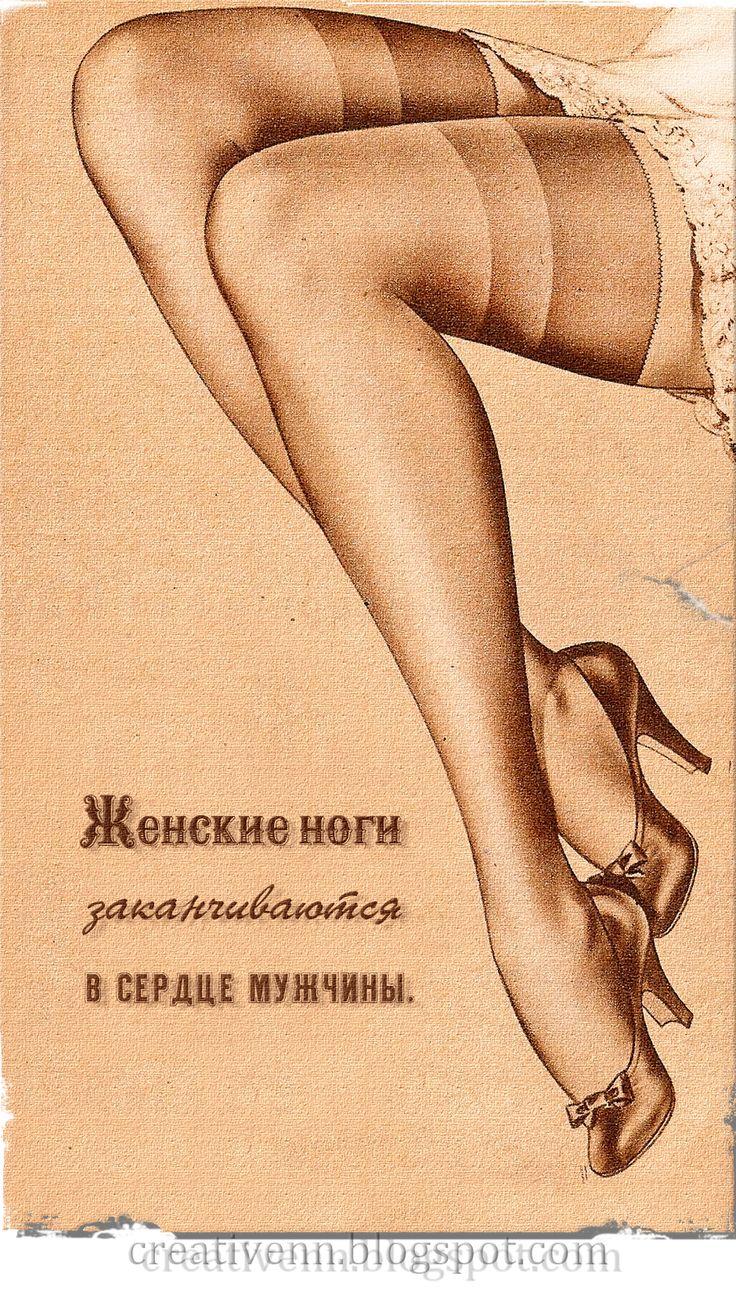 покрывала прикольные женские ноги в картинках предложила своим