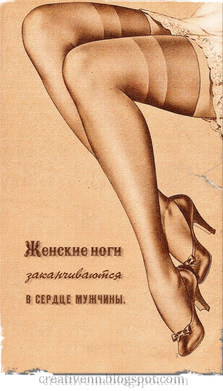 Ретро картинка от упаковки. Женские ножки в чулках. : На крыльях вдохновения