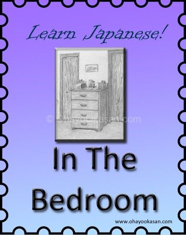 Learn the #Japanese words for things in the bedroom @ ohayookasan.com