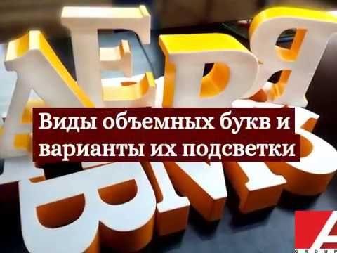 Объемные буквы    варианты изготовления и подсветки