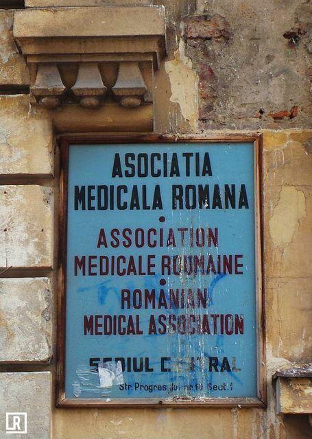 Pe strada Pompiliu Eliade, spre Piața Kogălniceanu, e un sediu al Asociației Medicale Române. Firma pare a fi din anii '80-'90, dar în stilul minimalist auster al anilor '50.