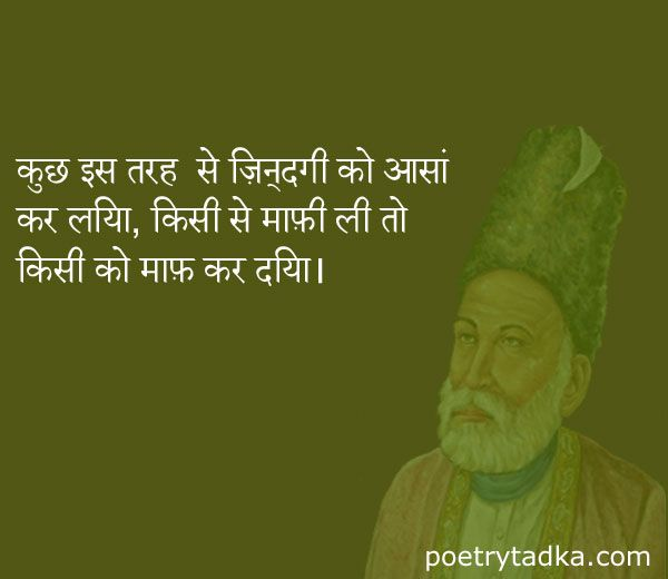 mirza ghalib life quote in hindi