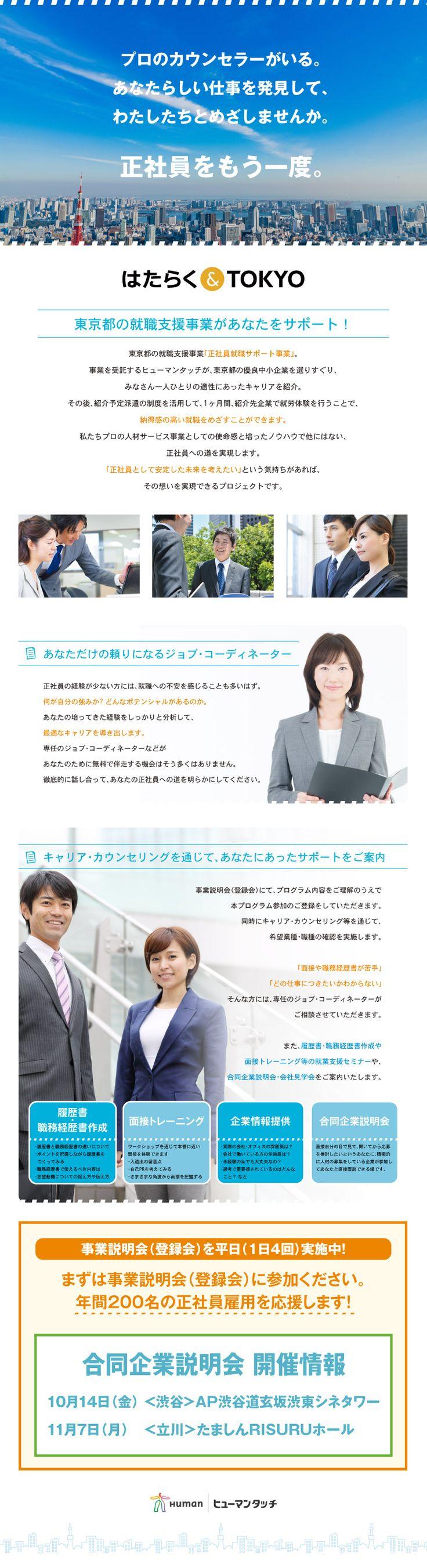 東京都正社員就職サポート事業 運営事務局(ヒューマンタッチ株式会社)/「正社員就職」を支援するプログラムへの参加者募集(事務職、営業職、制作職を中心に多数あり)の求人PR - 転職ならDODA(デューダ)