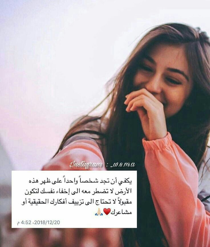 Pin By Sipok On تنظيم الذات Friends Quotes Love Quotes Wallpaper Photo Quotes