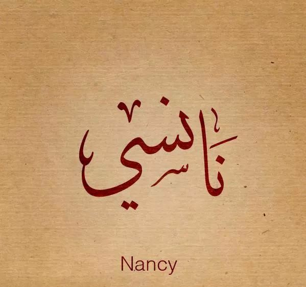 Arabic Calligraphy Beautiful Names Nancy Arabic