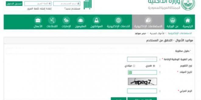 الأحوال المدنية حجز موعد أضافة مولود جديد Screenshots