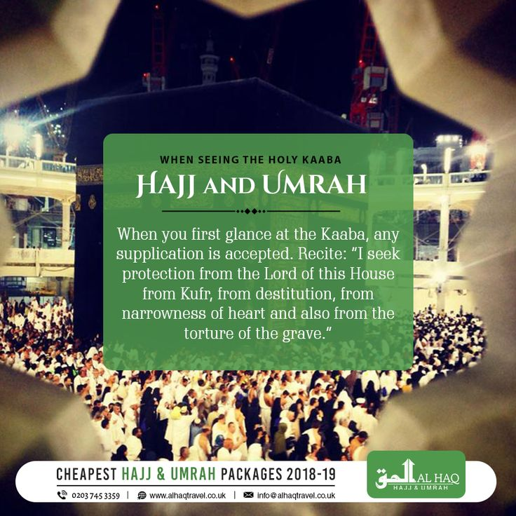 When you first glance at the #Kaaba, on the occasion of #Umrah or #Hajj. Recite this #Prayer for the acceptance of your supplications. 😇  This #dua was recited by our Prophet #Muhammad (S.A.W). So, on the moment of seeing the #HolyKaabah complete this Sunnah by Reciting this Prayer. 😇  #JummahMubarak #Islam #Muslims #Sunah #Peace #Faith #Islamic #Jannah #IslamicQoutes #Deen #Pray #Mosques #AlHaqTravel #SubhanAllah #IslamicReminder