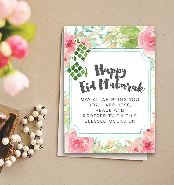 Printable Eid Card Eid Mubarak Card Ramadan by behappyprintable