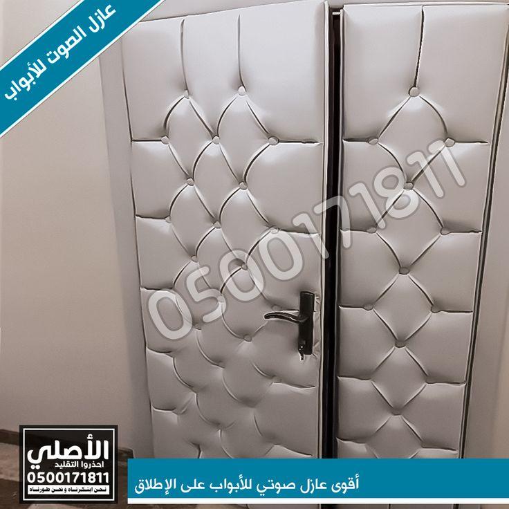 أفضل طريقة عزل الأبواب ضد الصوت الرياض Molding Home Novelty