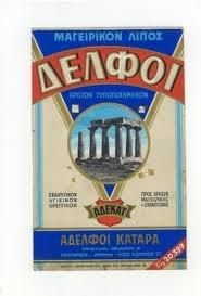 greek advertisement - Αναζήτηση Google