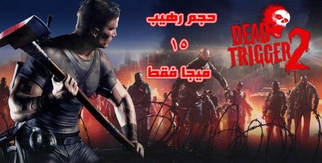 تحميل لعبة Dead Trigger 2 للاندرويد كاملة 15 ميجا فقط Dead