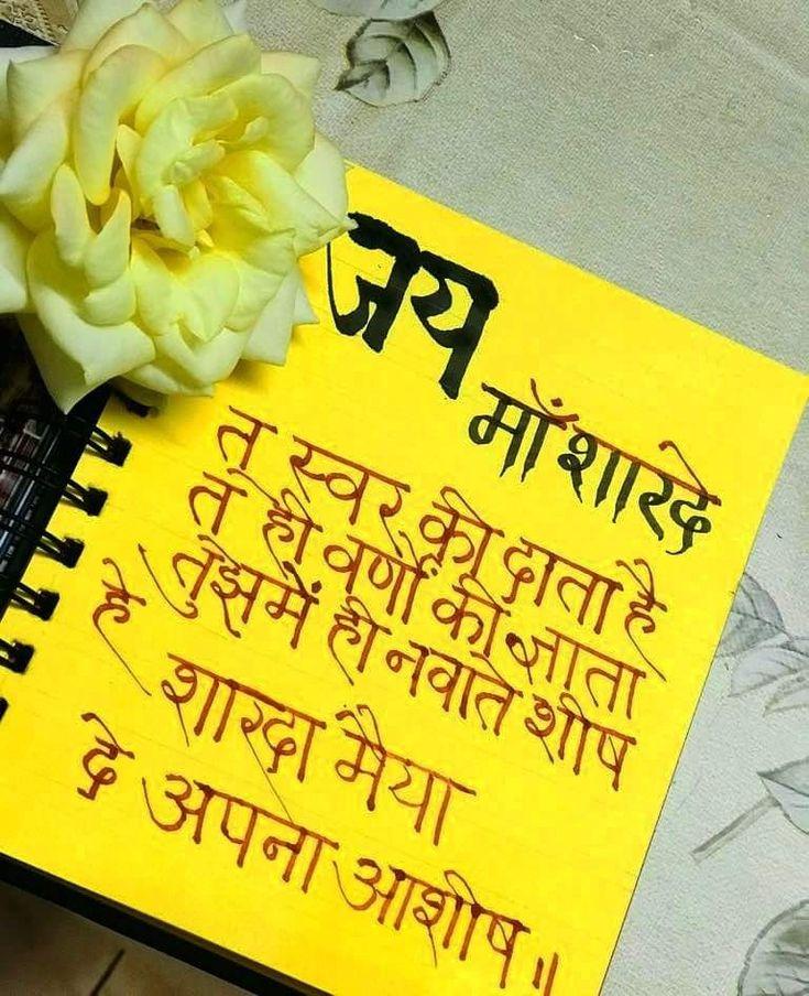 #basantpanchmispecial #saraswatipooja #blessingstoall #calligrapherslife #calligraphy #CALLIGRAPHYBYSEEMAKHERA  #Seema💕 #REALMSOFART