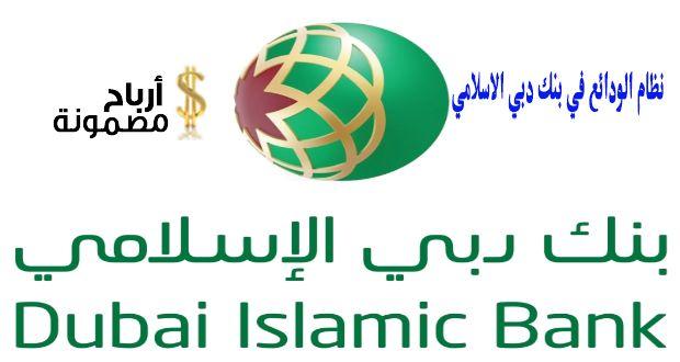 نظام الودائع في بنك دبي الاسلامي أرباح مضمونة Islamic Bank Dubai Islam