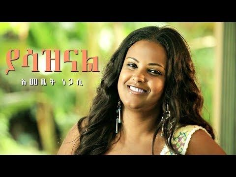Emebet Negasi - Yasazinal   ያሳዝናል - New Ethiopian Music 2017 (Official V...