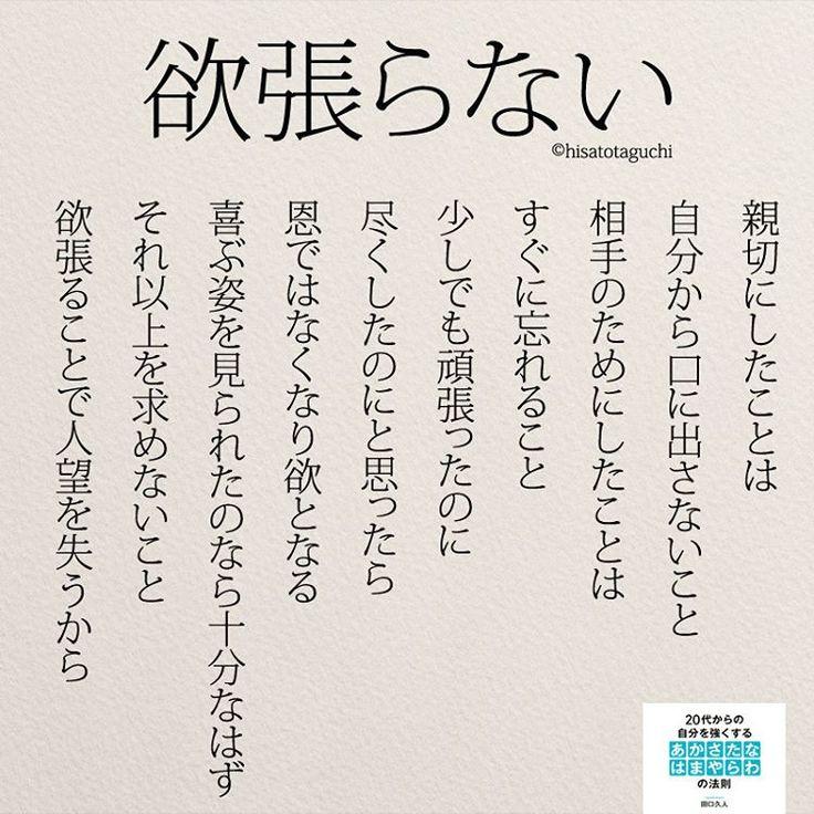 いいね!8,845件、コメント42件 ― yumekanauさん(@yumekanau2)のInstagramアカウント: 「親切にしたことは 自分から口に出さないこと . 相手のためにしたことは すぐに忘れること. . . . #欲張らない#親切#忘れる#恩 #カップル#欲張る#自己啓発 #日本語#詩#ポエム#恋愛」