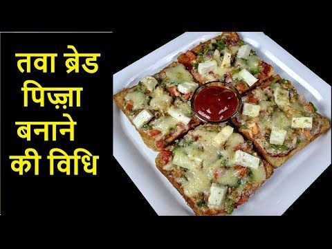 Diet and Healthy Recipes - Video :  Bread pizza on Tawa - Quick Bread Pizza without Oven  Bread pizza on Tawa – Quick Bread Pizza without Oven  Video  Description Bread pizza recipe is made with bakery bread topped with fresh vegetables and cheese. Bread pizza is quick and easy to make. This is  Bread pizza on Tawa recipe video. You can read this recipe at – For Hindi –  ... #Videos https://fitnessmag.tn/videos/diet-and-healthy-recipes-video-bread-pizza-on-tawa-