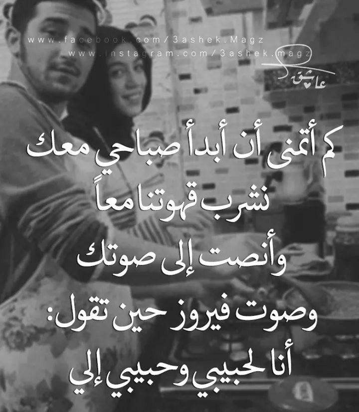 انا لهيما وهيما إلي هيما حبيبي Love Husband Quotes Husband Quotes Words