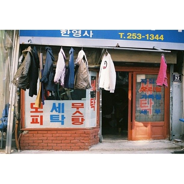 .@Kaitlin McCluskey | #부산 #세탁소 #빨래 #busan #laundry #cloth #shop #architecture #instagood #al... | Webstagram