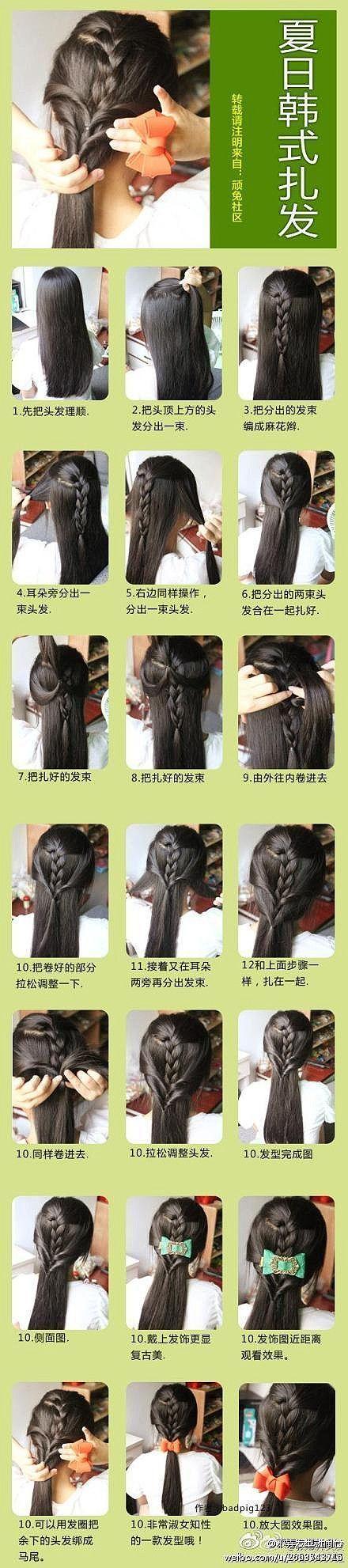 发型 比较清新的发型~~学生MM们学起来哦~