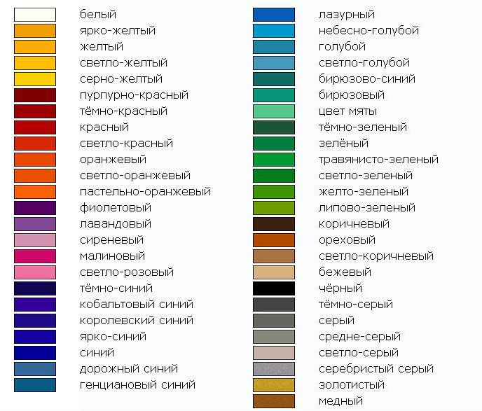 Оттенки цветов с названиями прикольные и фото