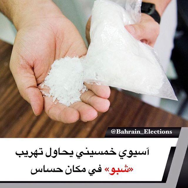 البحرين آسيوي خمسيني يحاول تهريب شبو في مكان حساس لم يجد عامل آسيوي في محل مساج يبلغ من العمر 51 عاما مكانا يخبئ فيه كمية من الشبو جلبها م Bahrain Election