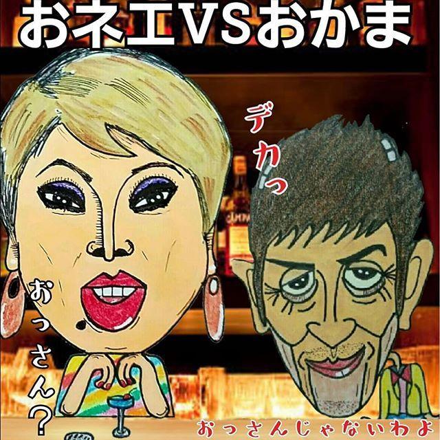 オカマシリーズ ナジャグランディーバ Vsクリス松村 パロディ 似顔絵