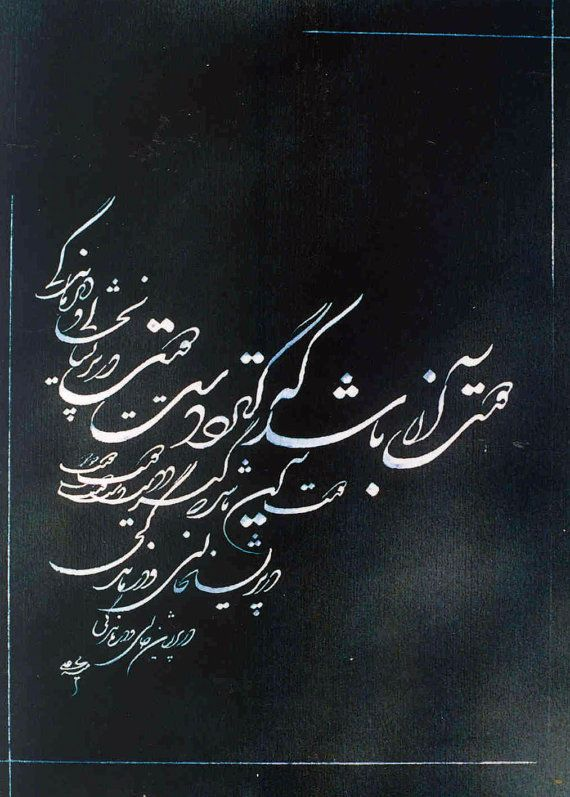 17 Best Images About Persian Calligraphy On Pinterest
