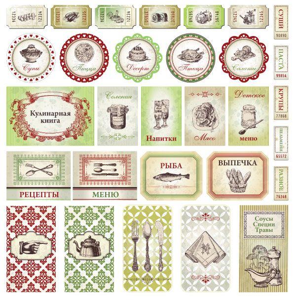 шаблоны страницы для кулинарной книги: 17 тыс изображений найдено в Яндекс.Картинках