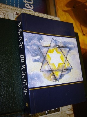 """Amharic Messianic Bible / The Holy Scriptures in Ethiopian for Messianic Jews / Star of David / Scripture compilation in """"God's Promises to the Jews"""" and """"Prophecies of Messiah"""""""