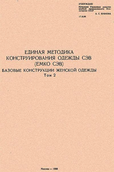 КНИГИ ПО ШИТЬЮ | Записи в рубрике КНИГИ ПО ШИТЬЮ | galkaorlo : LiveInternet - Российский Сервис Онлайн-Дневников