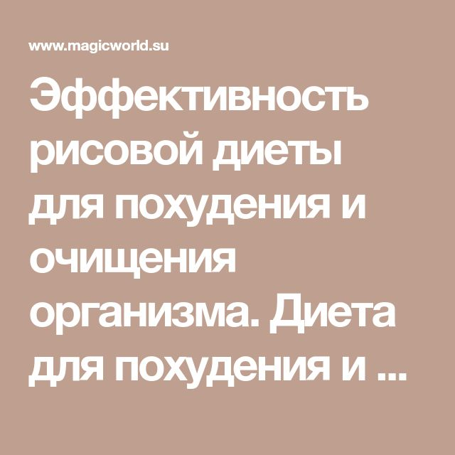 Рисовая Диета Для Похудения Отзывы Похудевших.
