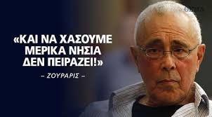 Ο Ζουράρις, κι όχι μόνος αυτός, αλλά συνεπικουρών τους αποδέλοιπους αυτού του περιφερόμενου θιάσου, κάνει διαχείριση της ήττας του ελληνικού κράτους και του ελληνικού λαού στον πόλεμο συνείδησης, με τον οποίον αλλάζουν τα σύνορά μας.